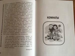 фото страниц Бестселлеры Валентины Паевской (Суперкомплект из 2 книг) #9