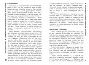 фото страниц Бестселлеры Валентины Паевской (Суперкомплект из 2 книг) #11
