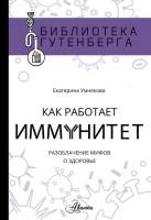 Книга Как работает иммунитет