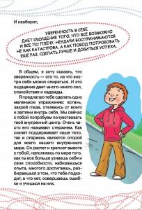 фото страниц Как стать уверенным в себе #7