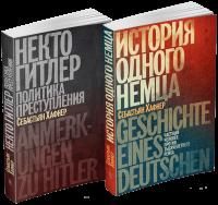 Книга Некто Гитлер. История одного немца (суперкомплект из 2 книг)