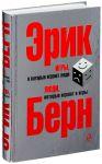 Книга Игры, в которые играют люди. Люди, которые играют в игры