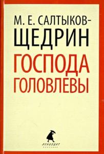 Книга Господа Головлевы