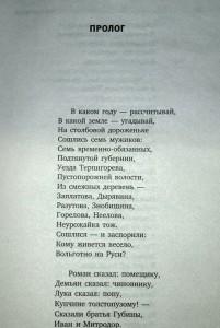 фото страниц Кому на Руси жить хорошо #3