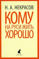 Книга Кому на Руси жить хорошо