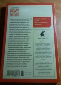 фото страниц Кому на Руси жить хорошо #9