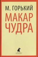 Книга Макар Чудра