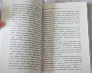 фото страниц Приключения барона Мюнхгаузена #4