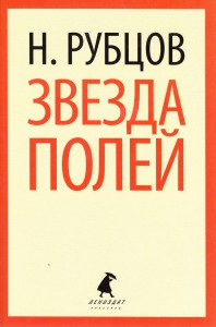 Книга Звезда полей
