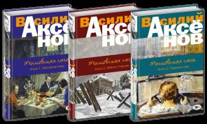 Книга Московская сага (суперкомплект из 3 книг)
