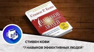 фото страниц Семь навыков высокоэффективных людей. Мощные инструменты развития личности #7