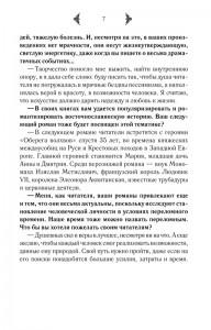 фото страниц Оберег волхвов #4