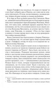 фото страниц Оберег волхвов #6
