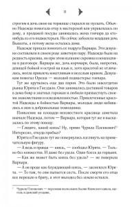 фото страниц Оберег волхвов #8