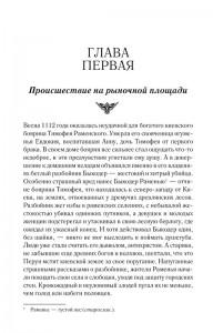 фото страниц Оберег волхвов #5