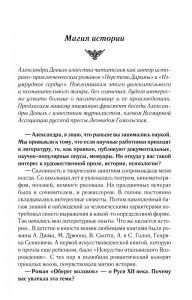 фото страниц Оберег волхвов #2