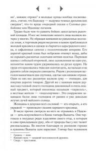 фото страниц Оберег волхвов #7