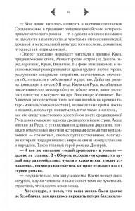 фото страниц Оберег волхвов #3