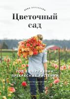 Книга Цветочный сад. Год в окружении прекрасных растений