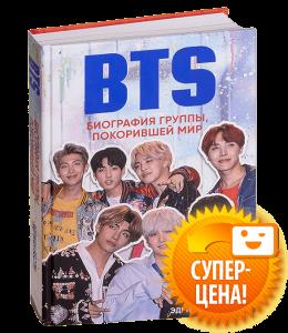 Книга BTS. Биография группы, покорившей мир
