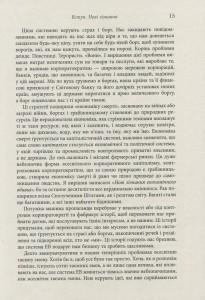 фото страниц Нові зізнання економічного вбивці #10