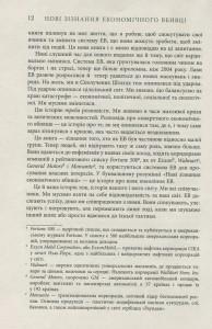 фото страниц Нові зізнання економічного вбивці #8