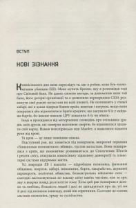 фото страниц Нові зізнання економічного вбивці #9