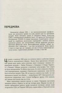 фото страниц Нові зізнання економічного вбивці #5
