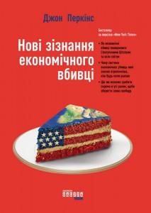Книга Нові зізнання економічного вбивці