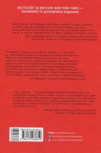 фото страниц Нові зізнання економічного вбивці #11