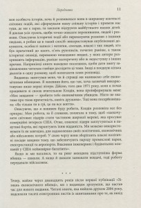 фото страниц Нові зізнання економічного вбивці #7