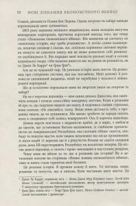 фото страниц Нові зізнання економічного вбивці #6