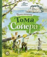 Книга Приключения Тома Сойера