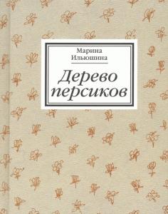 Книга Дерево персиков. Сборник эссе