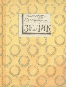 Книга Зелик