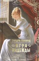 Книга Игра надежды