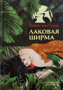 Книга Лаковая ширма