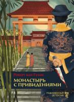 Книга Монастырь с привидениями