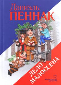 Книга Дело Малоссена