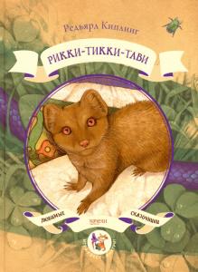 Книга Рикки-Тикки-Тави