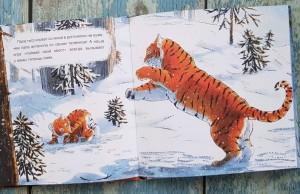 фото страниц Когда твой папа - тигр #4