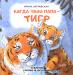 Книга Когда твой папа - тигр