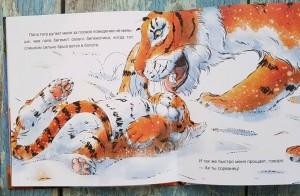 фото страниц Когда твой папа - тигр #6