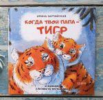 фото страниц Когда твой папа - тигр #2