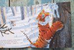 фото страниц Когда твой папа - тигр #10