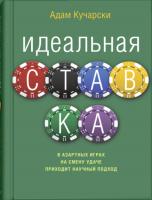Книга Идеальная ставка