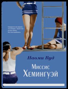 Книга Миссис Хемингуэй