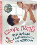 Книга Скоро папа. Вся правда о беременности для мужчин