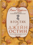 Книга В гостях у Джейн Остин