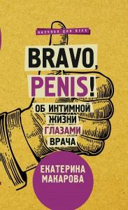 Книга Bravo, penis! Об интимной жизни глазами врача